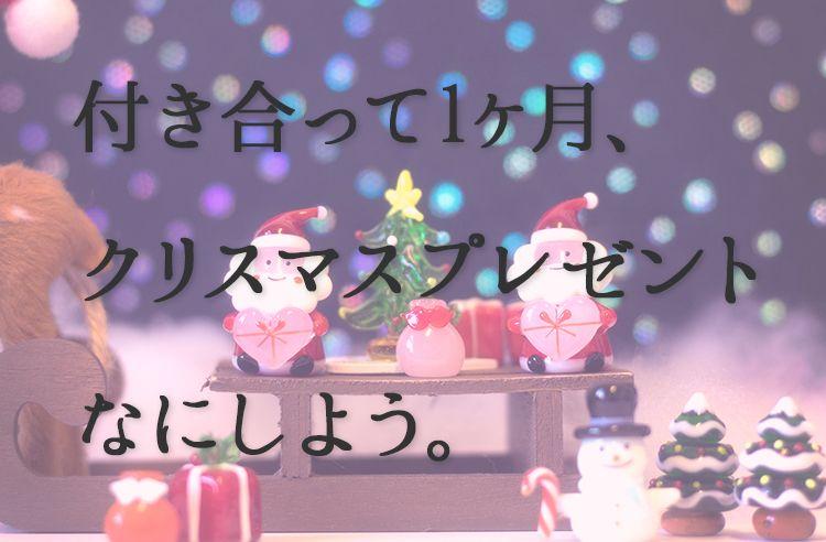 付き合って1ヶ月のクリスマスプレゼント選び